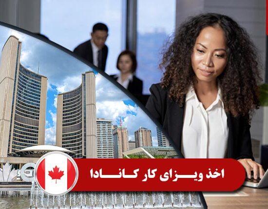 درخواست ویزای کاری کانادا از داخل این کشور